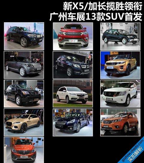 新X5/加长揽胜领衔 广州车展13款SUV首发