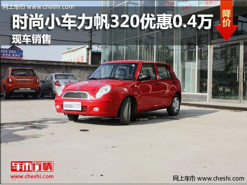潍坊力帆320最高优惠0.4万元 现车销售