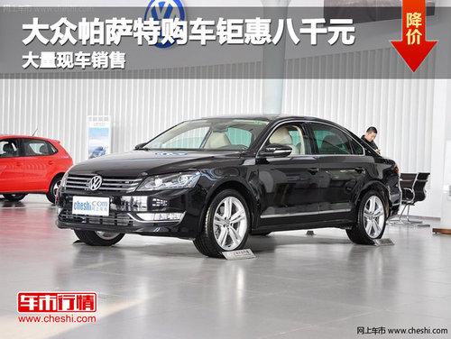 沧州大众帕萨特购车钜惠八千 现车销售