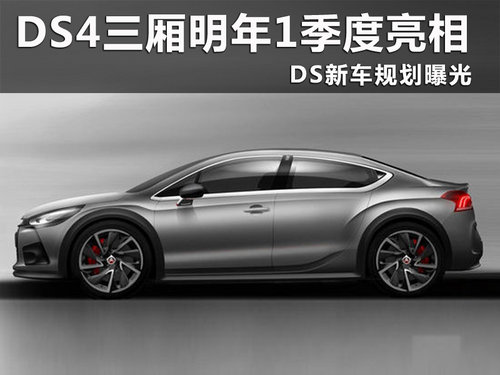 DS4三厢明年1季度亮相 DS新车规划曝光