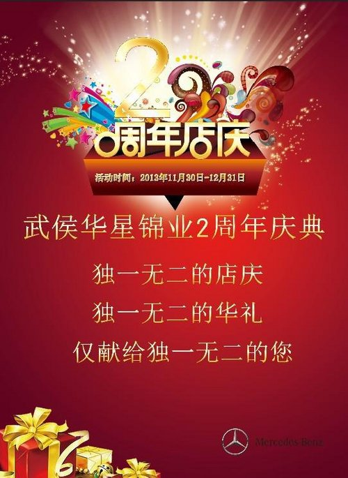 武侯华星锦业两周年店庆华礼三重奏