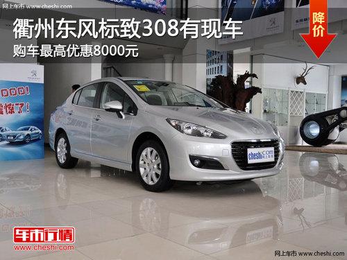衢州东风标致308最高优惠8000元 有现车