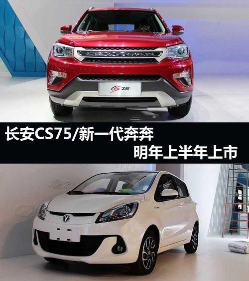 长安CS75/新奔奔 明年上半年将上市