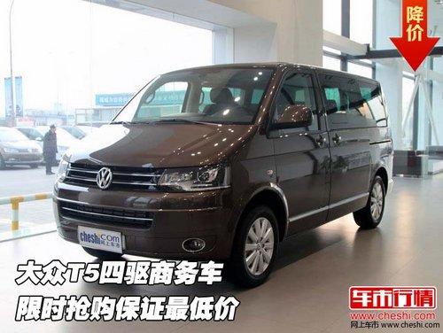 大众t5商务车报价_车型(天津报价) 颜色 售价 价格变化 备注      大众t5四驱商务车