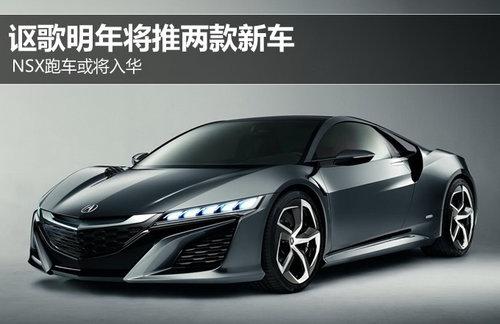 讴歌明年将推两款新车 NSX跑车或将入华