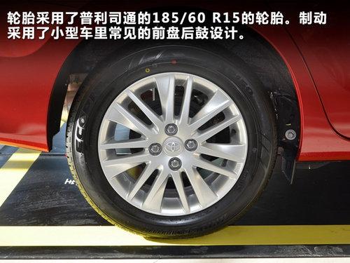为亲民而变的设计 实拍一汽丰田新威驰