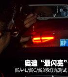 """奥迪""""最闪亮"""" 新A4L/新C/新3系灯光测试"""
