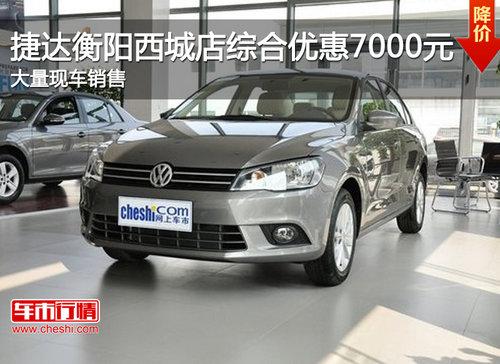 捷达衡阳西城店综合优惠7000元  现车销售