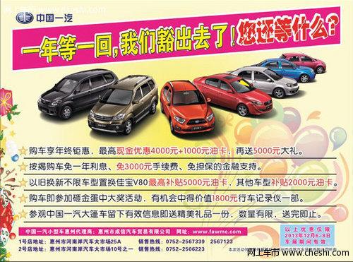 一汽森雅/佳宝惠州车展优惠高达14800元
