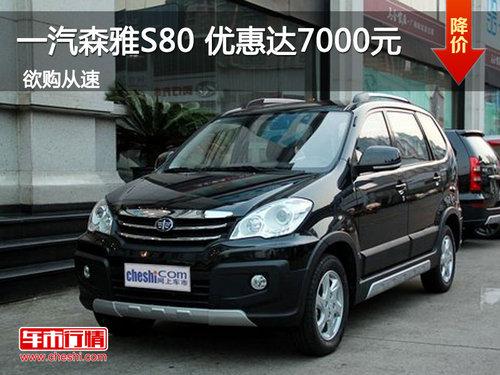 惠州一汽森雅S80现车 优惠高达7000元