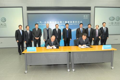再发力 一汽-大众华南基地二期项目签约