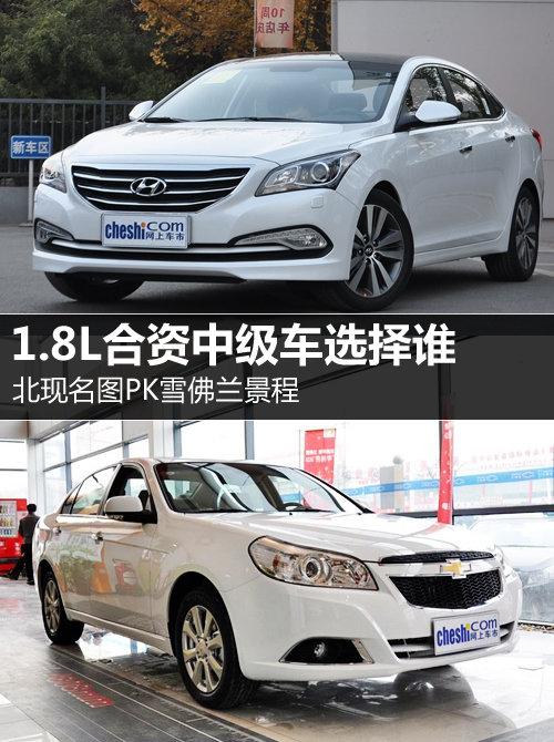 1.8L合资中级车选谁 名图PK雪佛兰景程