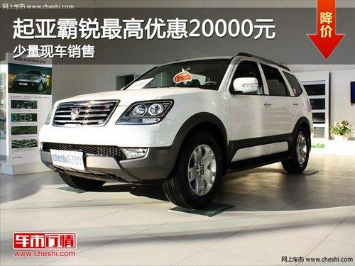 起亚霸锐最高优惠20000元 现车销售