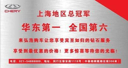 12.14瑞虎5上海地区上市活动在弘浩举办