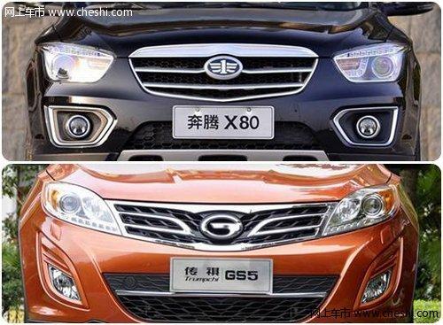 山东车展热门品牌SUV 传祺GS5vs奔腾X80
