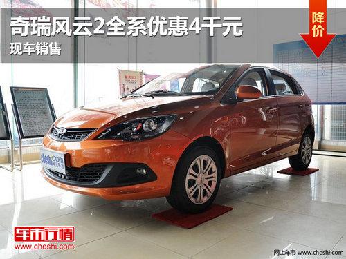南昌奇瑞风云2 现金优惠4千元 现车销售
