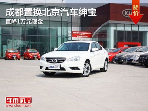 成都置换北京汽车绅宝 直降1万元现金高清图片