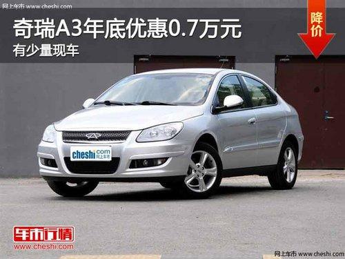 重庆奇瑞A3年底优惠0.7万元 有少量现车