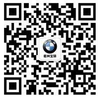 衢州宝驿:新BMW 5系卓越性能,时尚风范