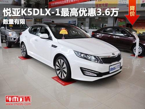 悦亚K5 DLX-1 全景天窗最高优惠3.6万