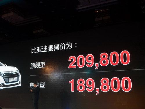 比亚迪秦正式上市 售价18.98-20.98万元