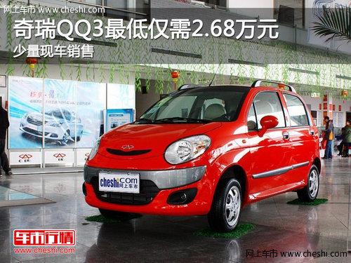 奇瑞QQ3最低仅需2.68万元 少量现车销售