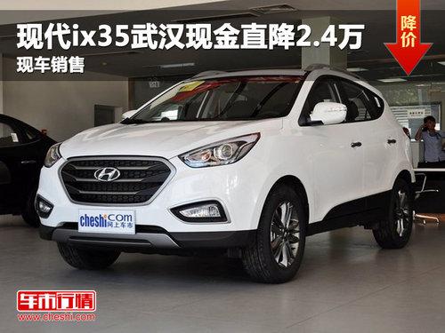 现代ix35武汉现金直降2.4万元 现车销售