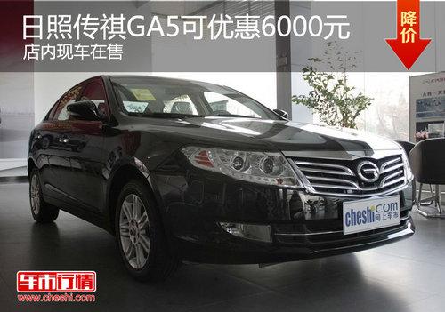 日照传祺GA5可优惠6000元 店内现车在售