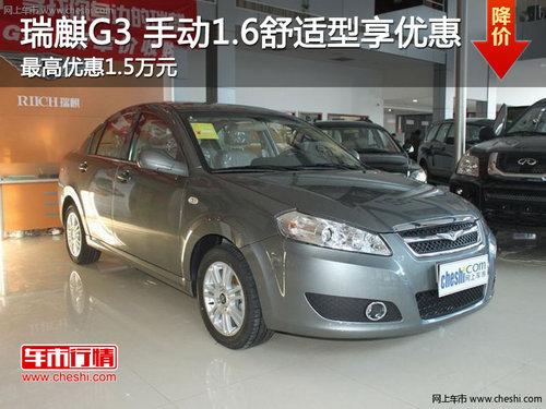 瑞麒G3 手动1.6舒适型最高优惠1.5万元