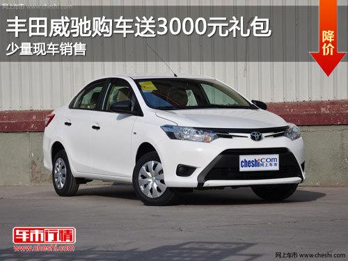 吉林购丰田威驰送3000元礼包 现车销售
