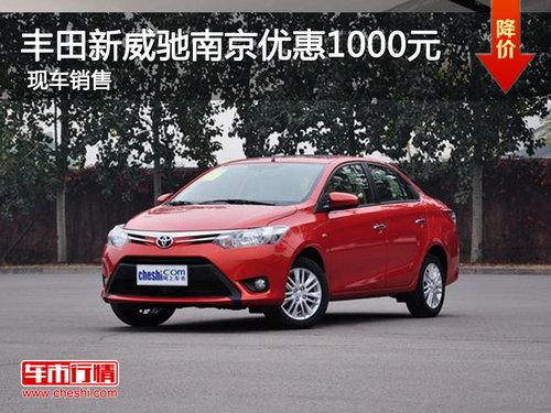 丰田新威驰最高南京优惠1千 现车销售