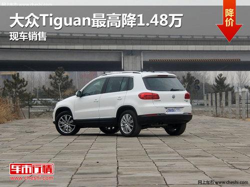 平顶山大众Tiguan最高降1.48万 有现车