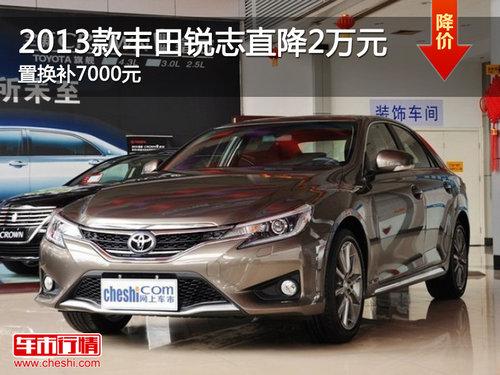 2013款丰田锐志直降2万元 置换补7000元