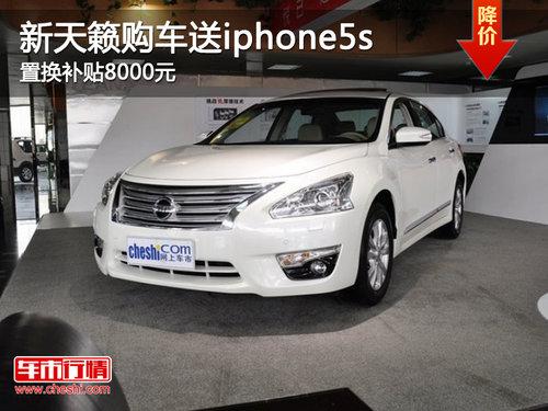 新天籁购车送iphone5s 置换补贴8000元