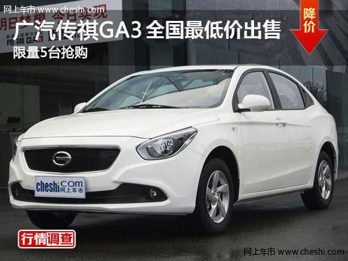 广汽传祺GA3全系优惠1万元 限量5台抢购