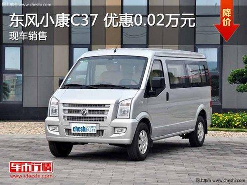 东风小康C37 最高优惠0.02万元 现车充足