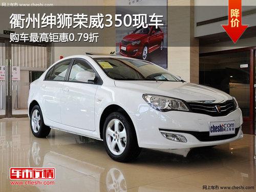 衢州绅狮荣威350最高钜惠0.79折 有现车