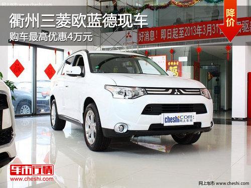 衢州三菱欧蓝德最高优惠4万元 现车销售