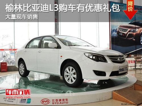 榆林比亚迪L3购车有优惠礼包 现车销售