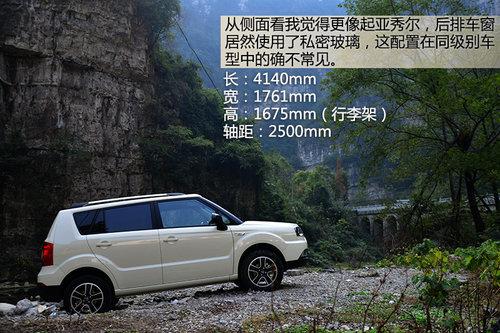中兴SUV-C3正式上市 售价5.78-5.88万元