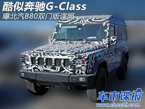 酷似奔驰G-Class 曝北汽B80双门版谍照