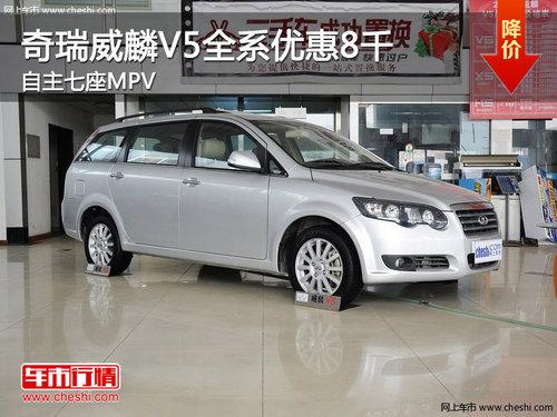 奇瑞威麟V5全系优惠8千元 自主七座MPV