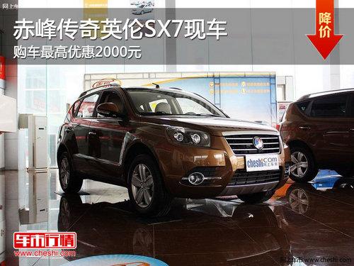 赤峰传奇英伦SX7最高优惠2000元 有现车