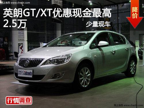 英朗GT/XT优惠现金最高2.5万 少量现车