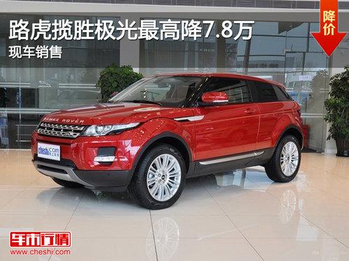 路虎揽胜极光SUV最高降7.8万 现车销售