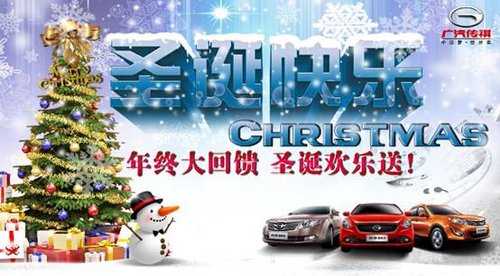 东莞广汽传祺年终大回馈 圣诞欢乐送