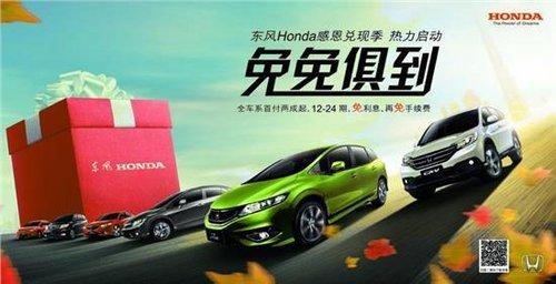 """东风Honda """"感恩兑现"""" 喜迎八方来客"""