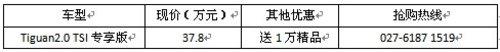 Tiguan专享版37.8万 另送万元精品