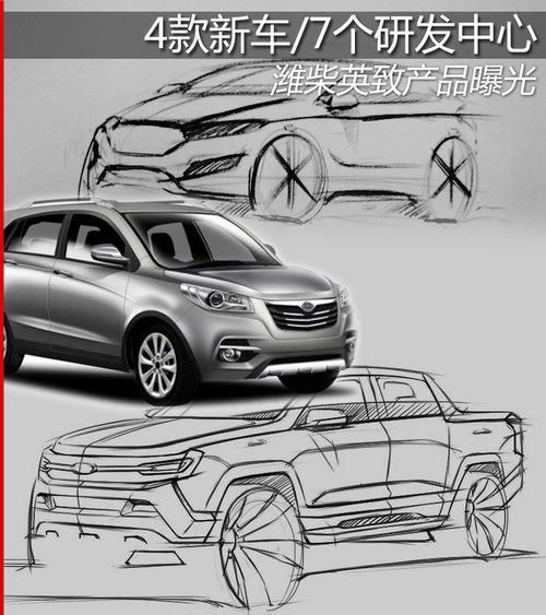 潍柴全新SUV、皮卡曝光 走硬派美式设计