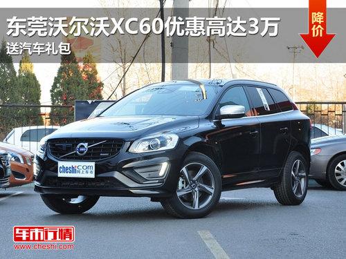 东莞沃尔沃XC60优惠高达3万 送汽车礼包